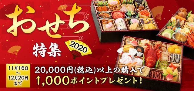 おせち特集 2020 11月2日〜12月20日 20,000円(税込)以上の購入で1,000ポイントプレゼント