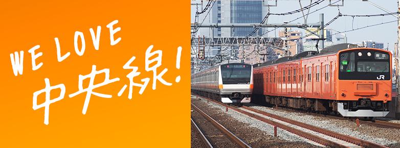 WE LOVE中央線!(鉄道あんてな)