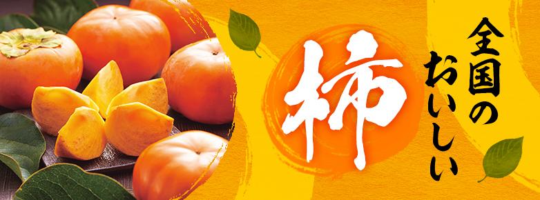 全国の美味しい柿