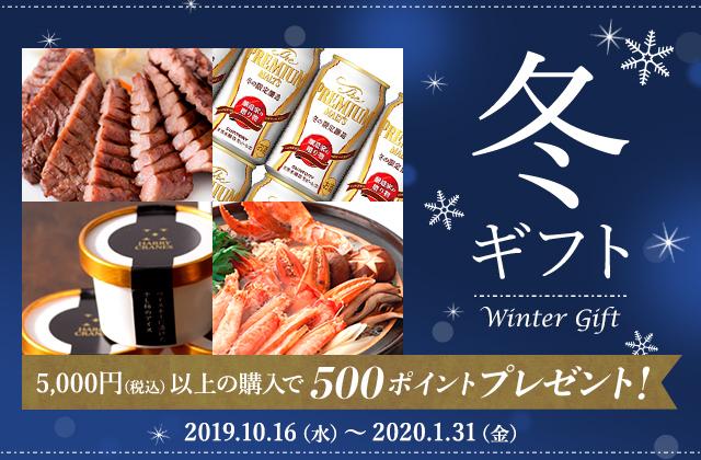 2019冬ギフト