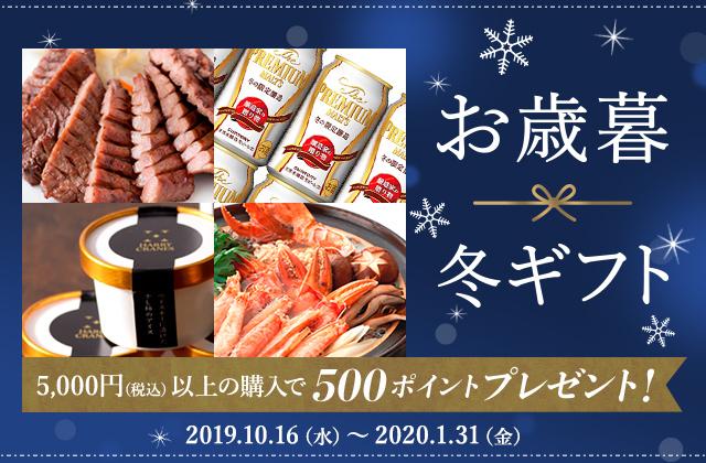 2019お歳暮・冬ギフト