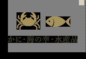 かに・海の幸・水産品