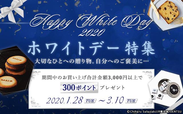 Happy Valentine's Day 2020 ホワイトデー特集 大切なひとへの贈り物。自分へのご褒美に… 期間中のお買い上げ合計金額3,000円以上で300ポイントプレゼント 2020年1月28日(火)〜3月10日(火)