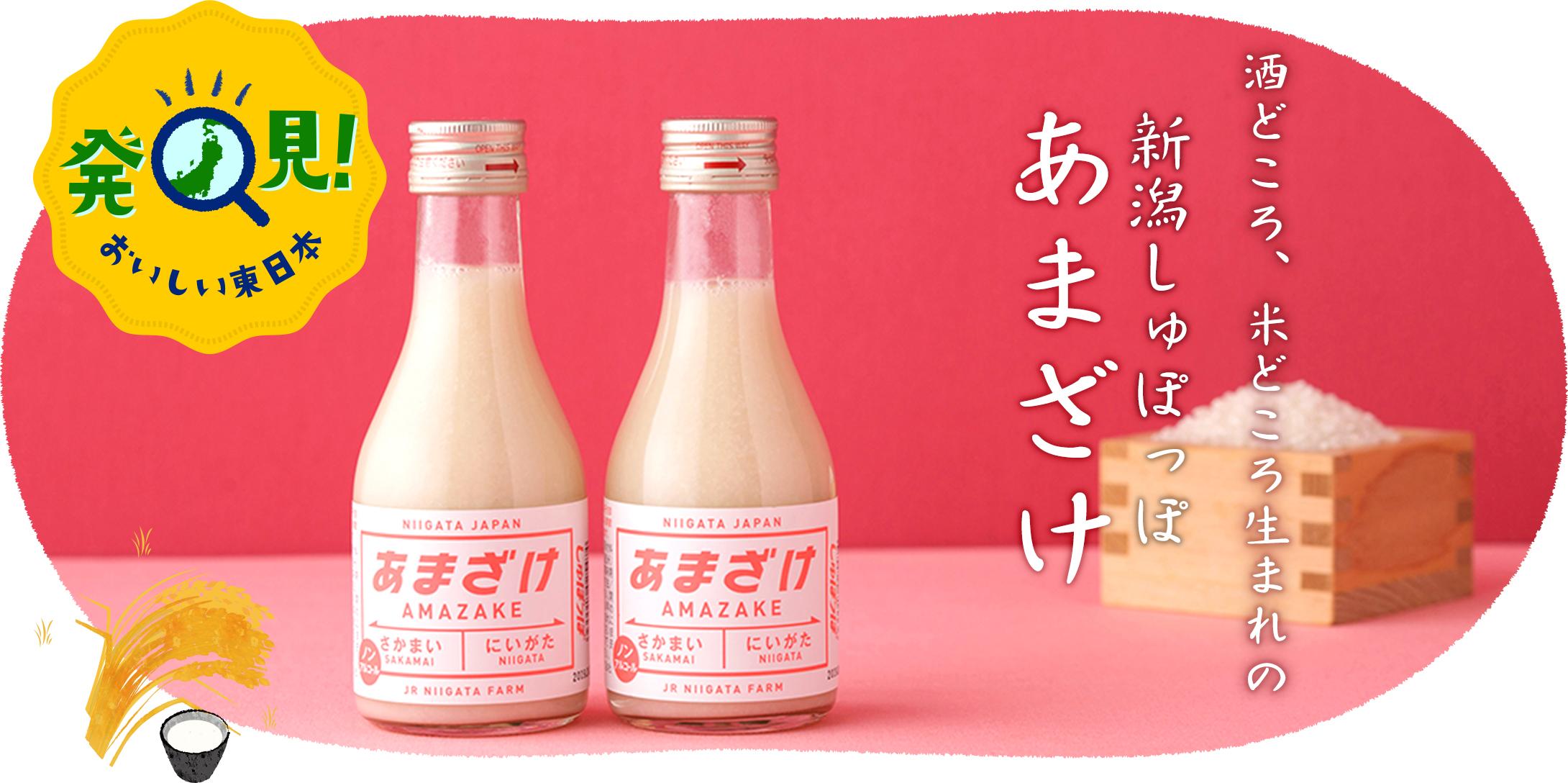 発見!おいしい東日本 酒どころ、米どころ生まれの新潟しゅぽっぽ あまざけ