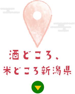 酒どころ、米どころ新潟県