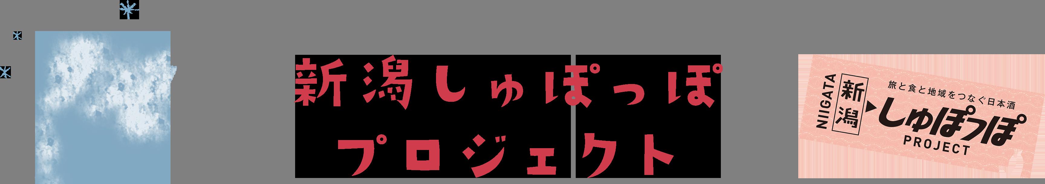 新潟しゅぽっぽプロジェクト