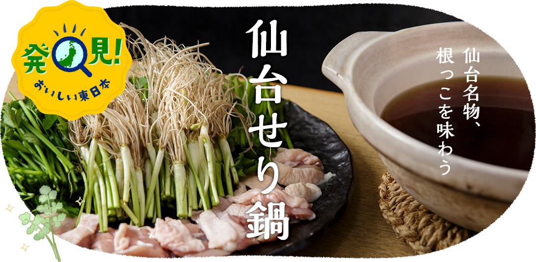 発見!おいしい東日本 仙台せり鍋 仙台名物、根っこを味わう