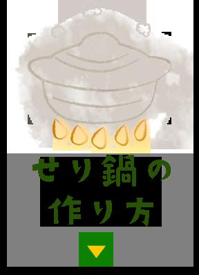せり鍋の作り方