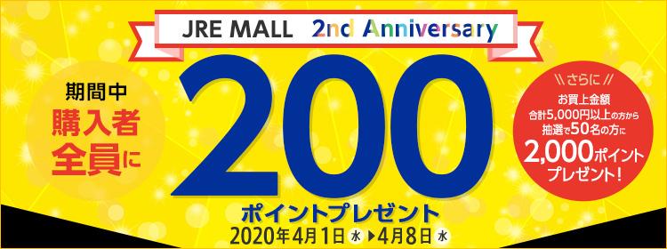 JREMALL 2nd Anniversary