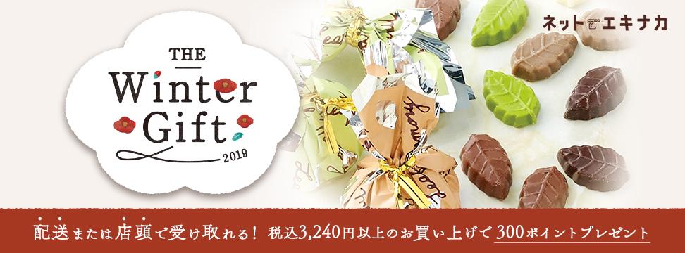 ネットでエキナカ 2019ウィンターギフトポイントプレゼントキャンペーン