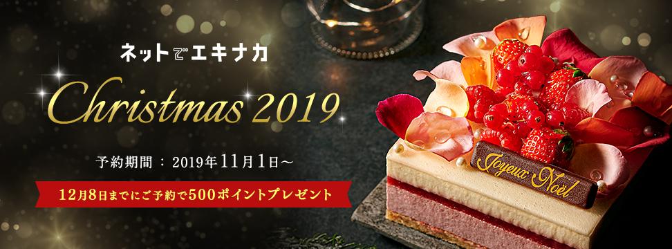 ネットでエキナカ 2019クリスマス【早期予約W特典】ポイントプレゼントキャンペーン