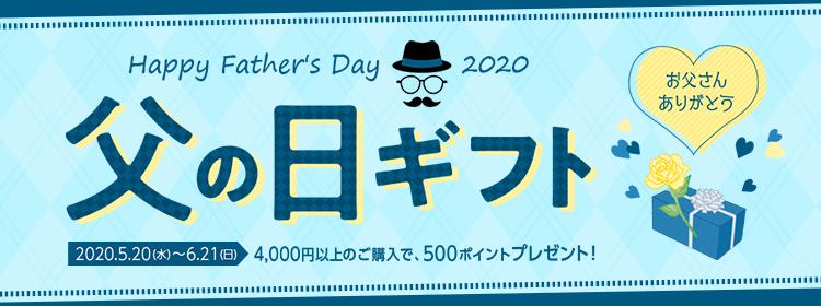 2020 父の日ギフト