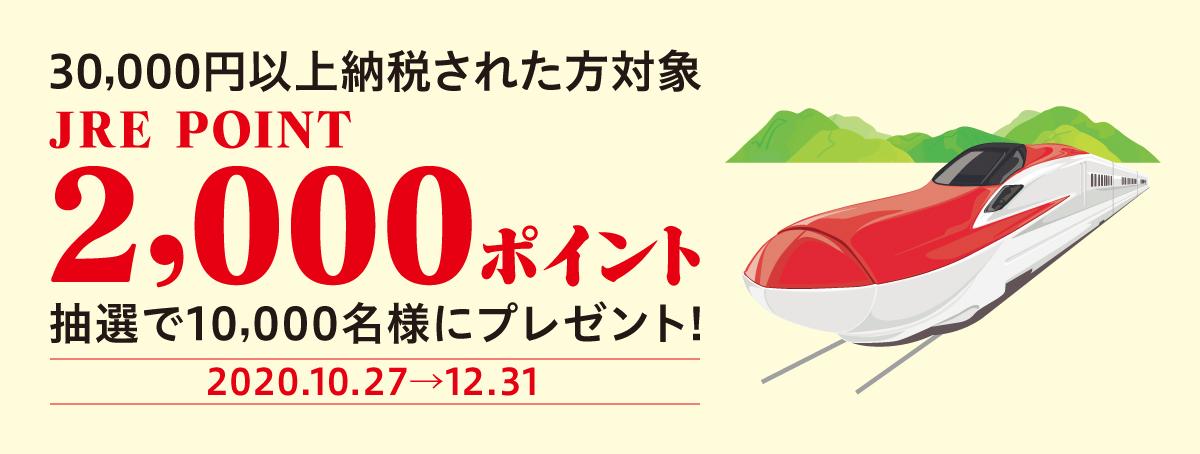 JRE MALLふるさと納税OPEN記念 2,000ポイントプレゼントキャンペーン