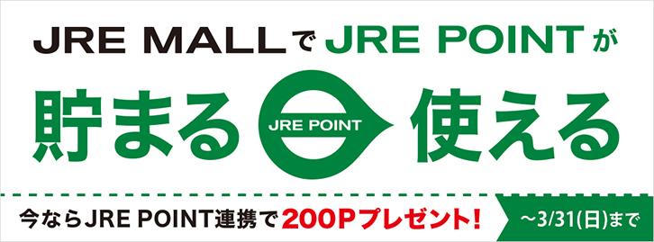 JRE MALLでJRE POINTが貯まる・使える 今ならJRE POINT連携で200Pプレゼント! 〜3/31(日)まで