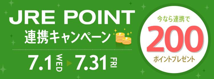 JRE POINT連携で200ポイントプレゼントキャンペーン
