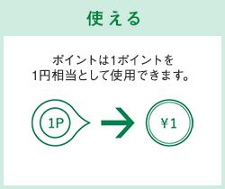 使える:ポイントは1ポイントを1円相当として使用できます。