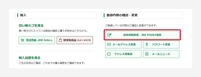 2. マイページの「会員情報変更・JRE POINT連携」をクリック