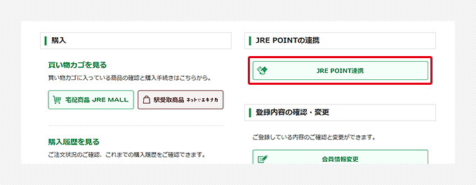 2.マイページ内の「JRE POINT連携」をクリック