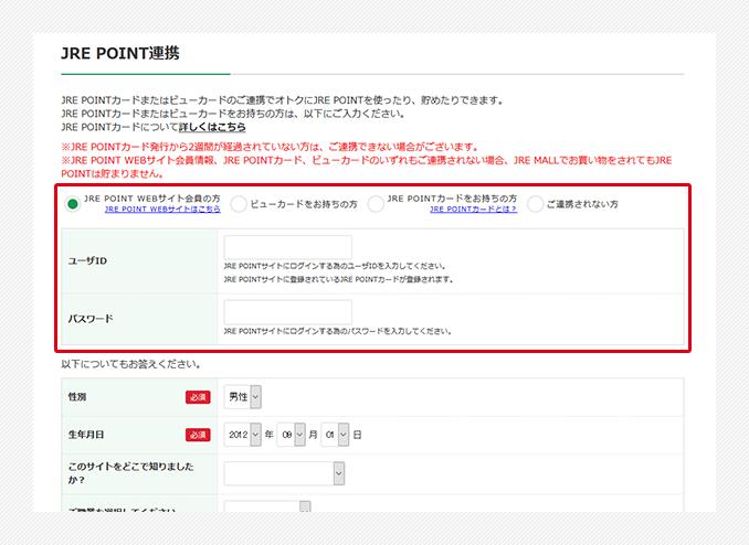 3. 会員情報の登録