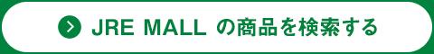 JRE MALL の商品を検索する