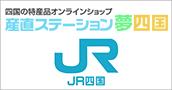 産直ステーション夢四国