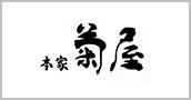 御菓子司 本家菊屋