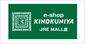e-shop KINOKUNIYA JREMALL店