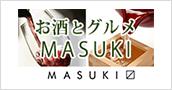 お酒とグルメMASUKI