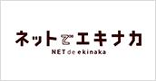 ネットでエキナカ