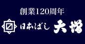 日本ばし大増