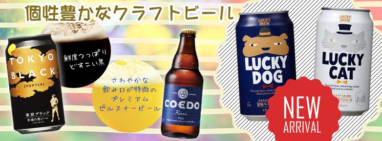 個性豊かなクラフトビール