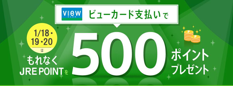 1/18・19・20はビューカード支払いで500ポイントプレゼント