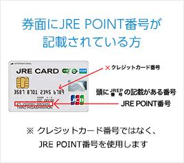 券面にJRE POINT番号が記載されている方