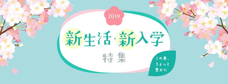 2019 新生活・新入学特集 この春、ちょっと豊かに