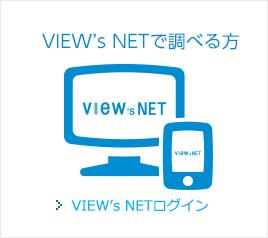 VIEW's NETで調べる方