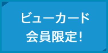 ビューカード会員限定!