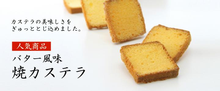 バター風味 焼カステラ