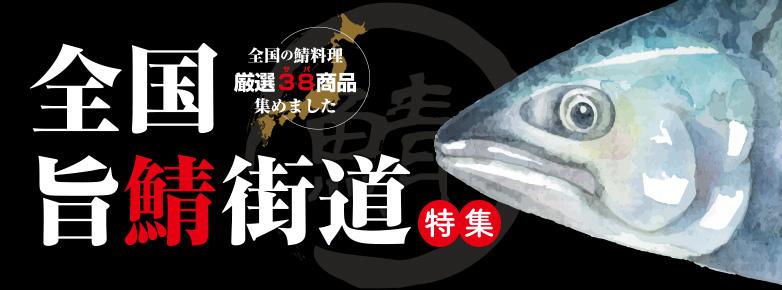 \厳選38商品/全国旨鯖街道