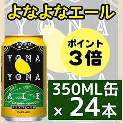 【送料別】よなよなエール 350ML缶×24本