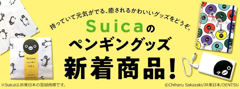 Suicaのペンギングッズ新着商品