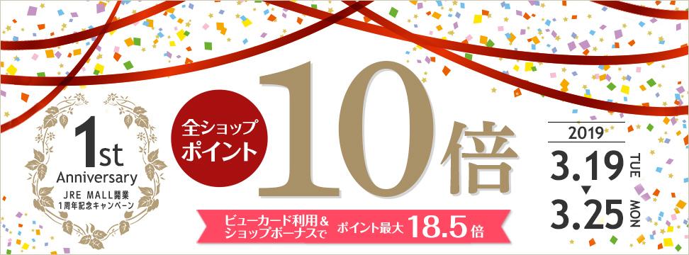JRE MALL開業 1周年記念キャンペーン