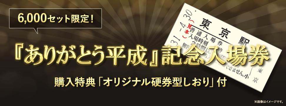 『ありがとう平成』記念入場券