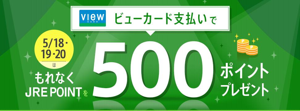 ビューカード500ポイントCP