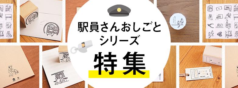 駅員さんお仕事シリーズ