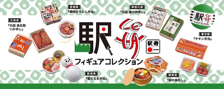 JR東日本リテールネットオリジナル数量限定生産駅弁フィギュアコレクション
