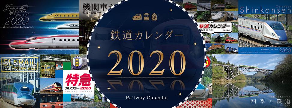 鉄道カレンダー2020