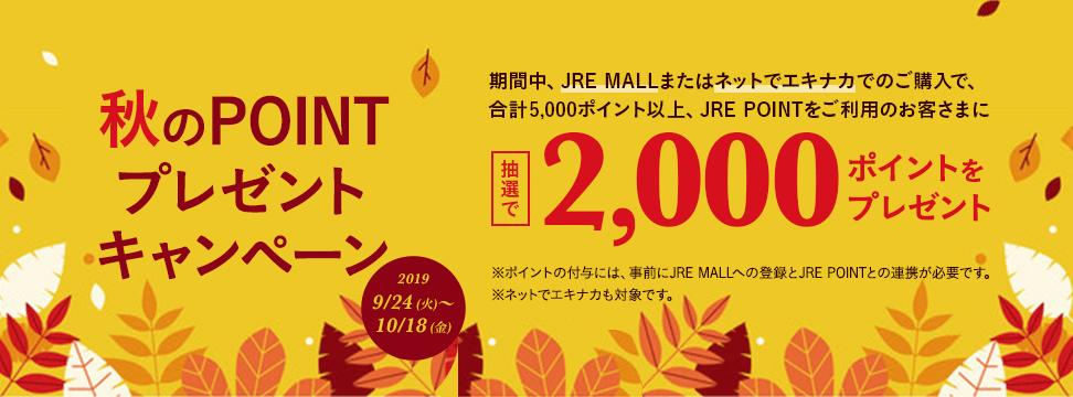 秋のPOINTプレゼントキャンペーン