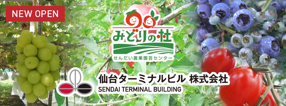 みどりの杜(せんだい農業園芸センター)