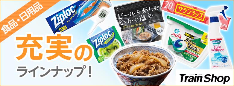 食品・日用品 充実のラインナップ!