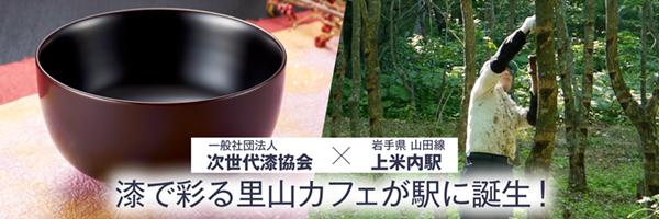 漆で彩る里山カフェが上米内駅に誕生